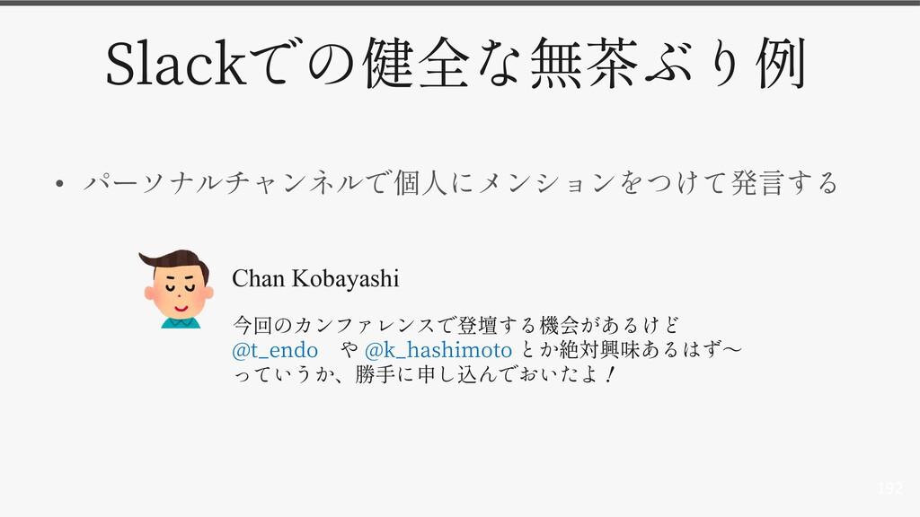 192 Slack • Chan Kobayashi @t_endo @k_hashimoto