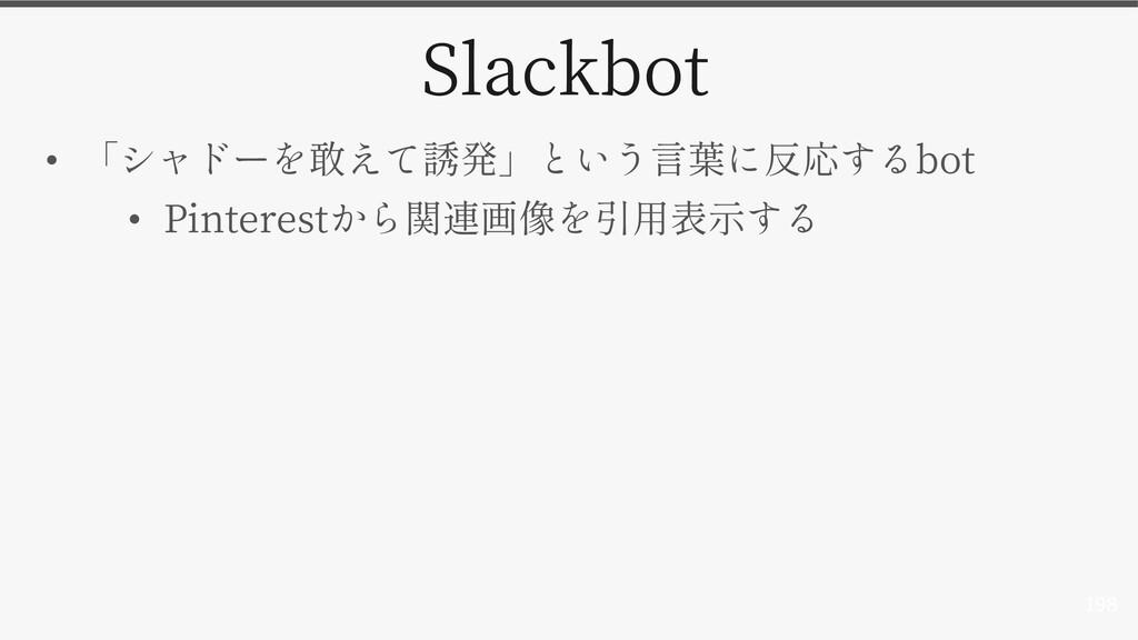 198 Slackbot • bot • Pinterest