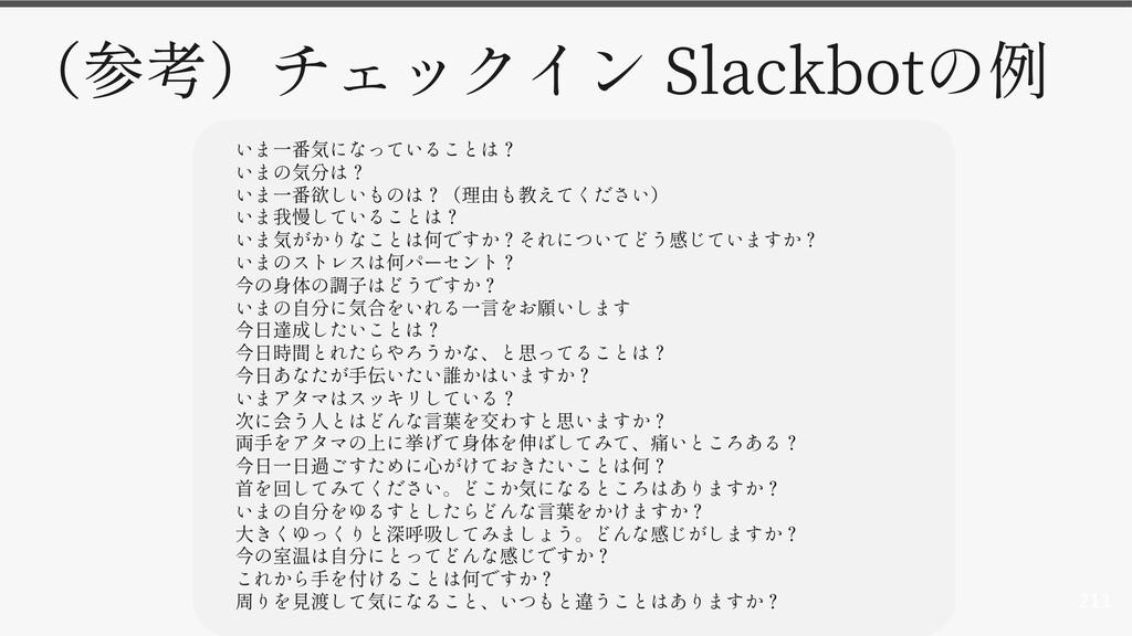 211 Slackbot 稿