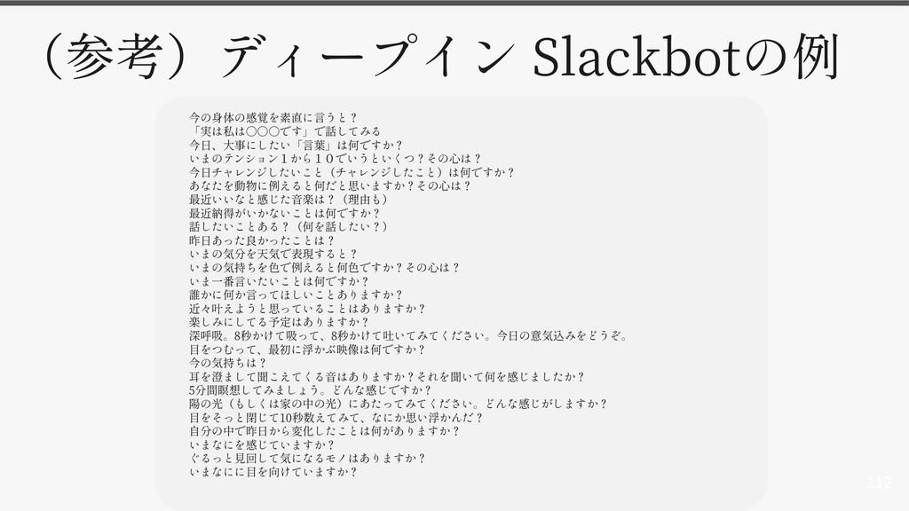 212 Slackbot ほほほ 移 8 8 5 10