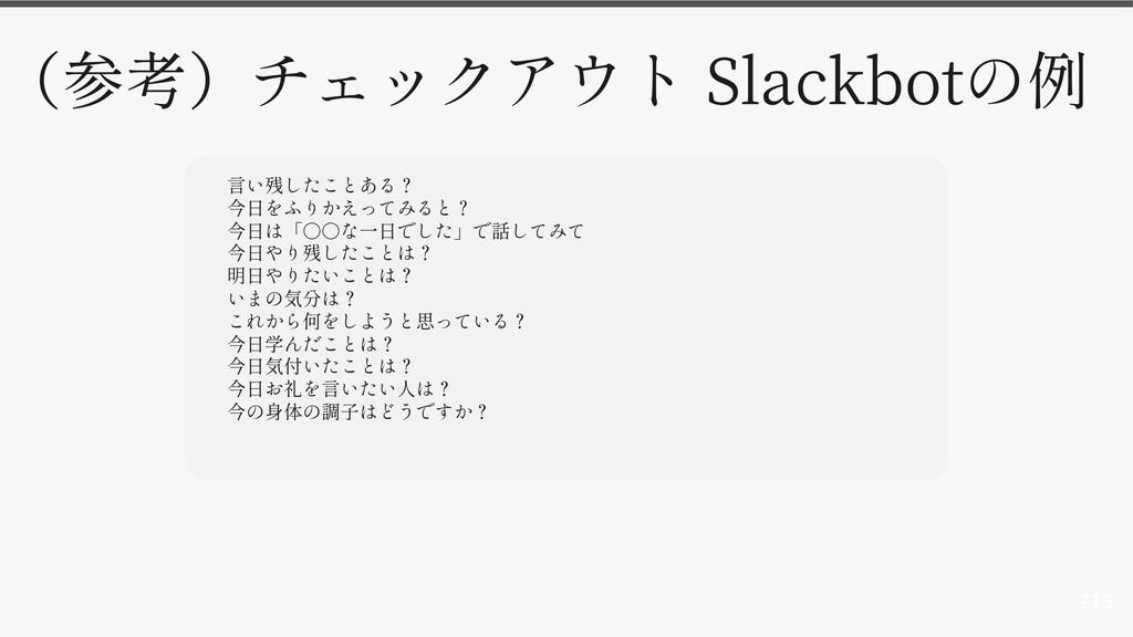 213 Slackbot ほほ