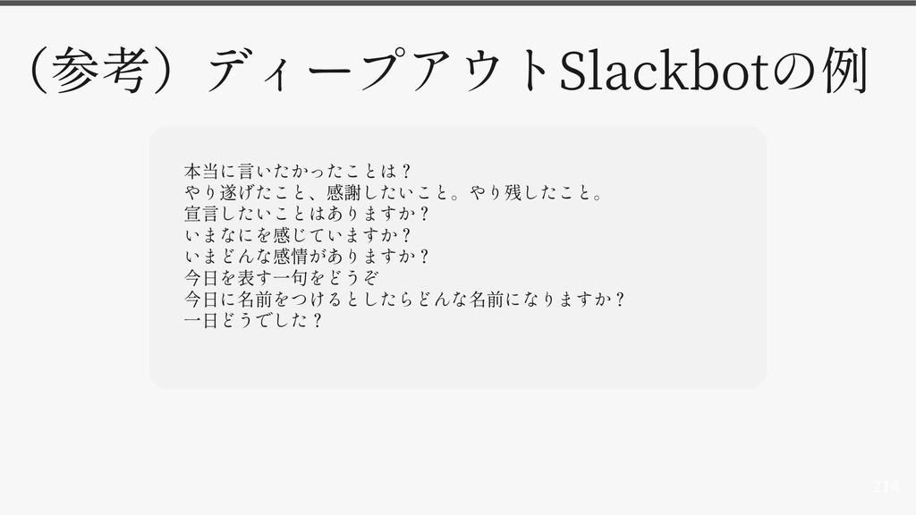 214 Slackbot