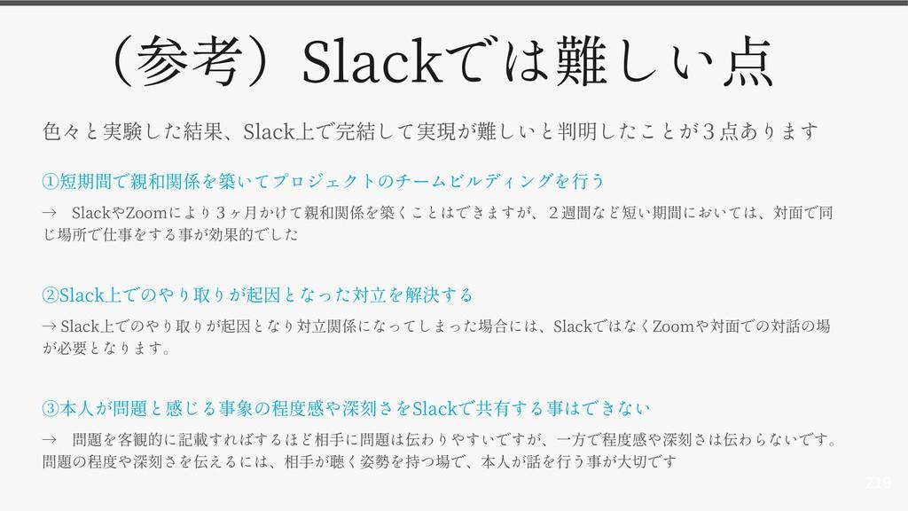 219 Slack Slack Slack Zoom Slack Slack Slack Zo...