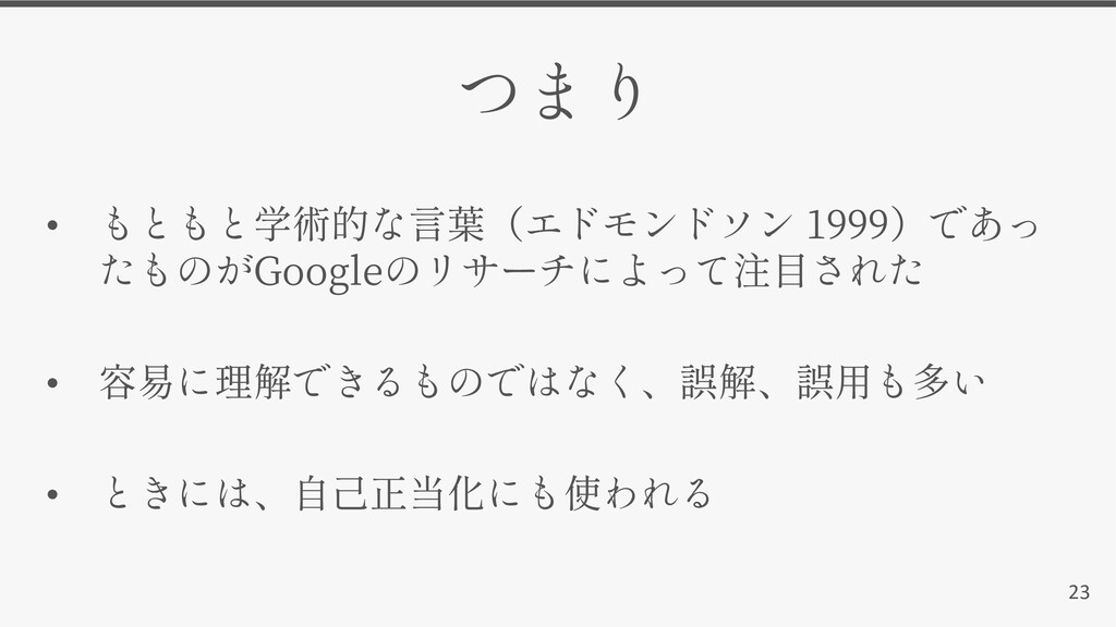 23 • 1999 Google • •