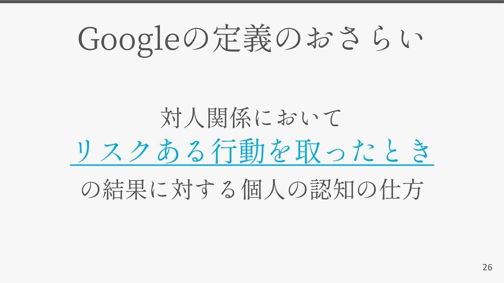 26 Google