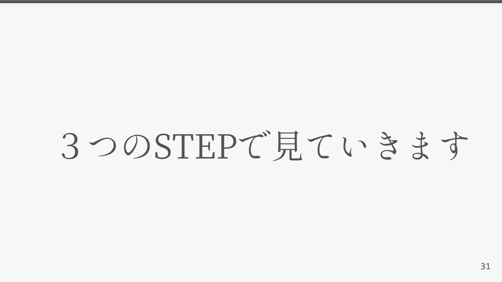 31 STEP