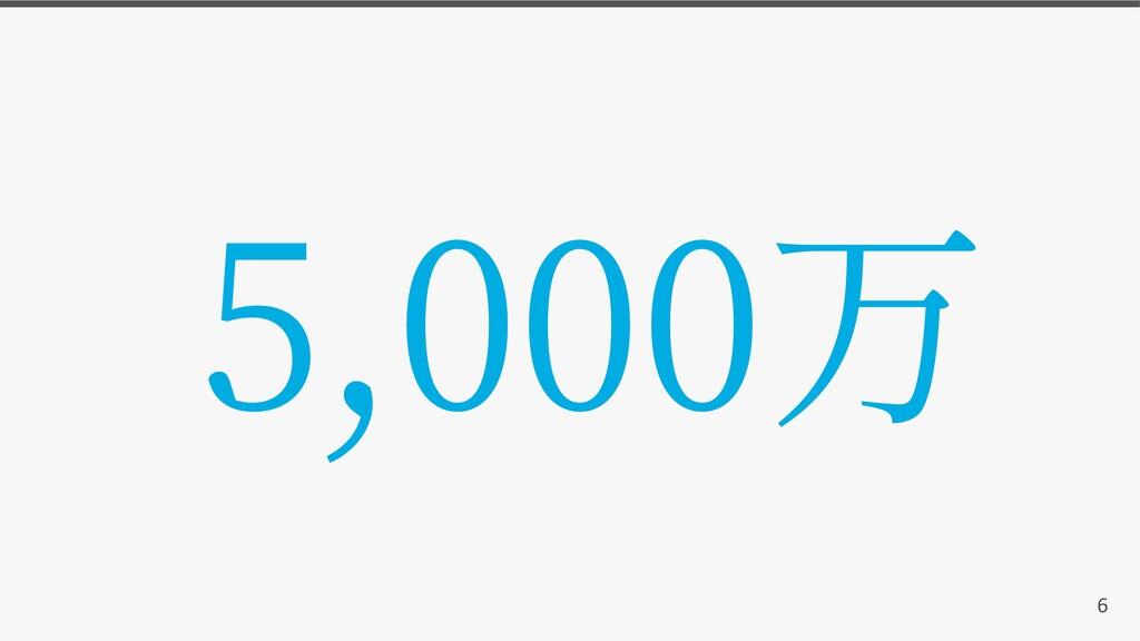 6 5,000