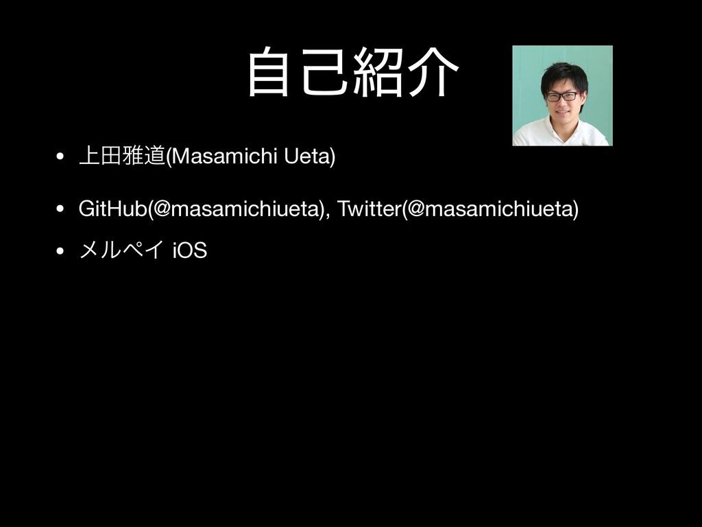 ࣗݾհ • ্ాխಓ(Masamichi Ueta)  • GitHub(@masamich...