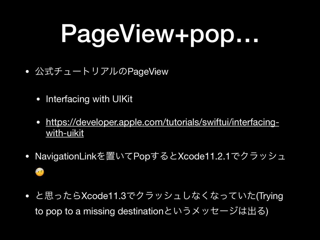 PageView+pop… • ެࣜνϡʔτϦΞϧͷPageView  • Interfaci...