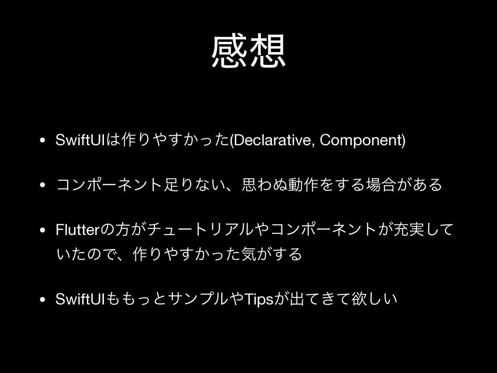 ײ • SwiftUI࡞Γ͔ͬͨ͢(Declarative, Component)  •...