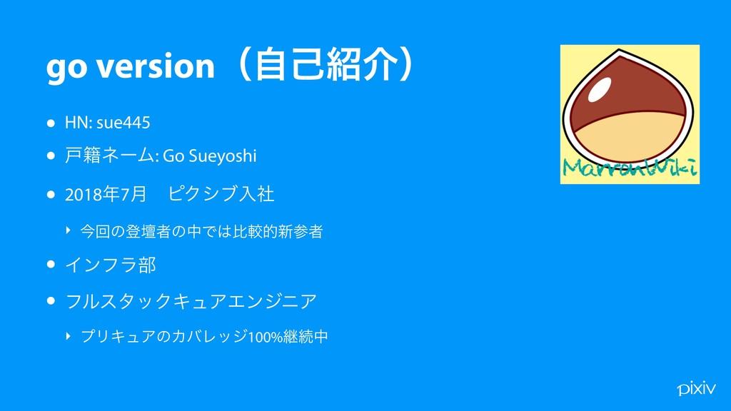 • HN: sue445 • ށ੶ωʔϜ: Go Sueyoshi • 20187݄ɹϐΫγ...