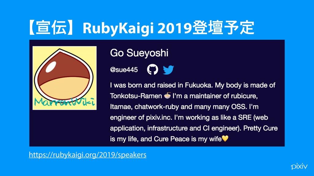 https://rubykaigi.org/2019/speakers ʲએʳRubyKai...