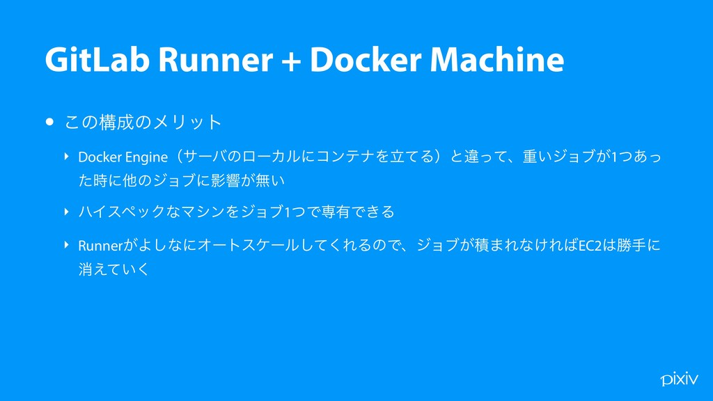 • ͜ͷߏͷϝϦοτ ‣ Docker EngineʢαʔόͷϩʔΧϧʹίϯςφΛཱͯΔʣͱ...