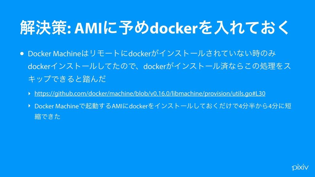 • Docker MachineϦϞʔτʹdocker͕Πϯετʔϧ͞Ε͍ͯͳ͍ͷΈ do...