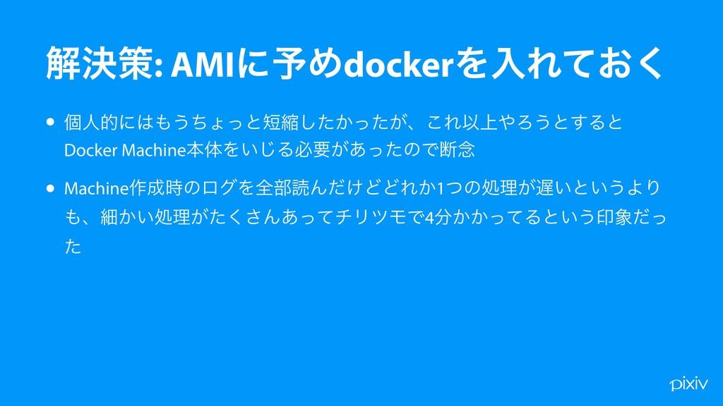 • ݸਓతʹ͏ͪΐͬͱॖ͔͕ͨͬͨ͠ɺ͜ΕҎ্Ζ͏ͱ͢Δͱ Docker Machin...