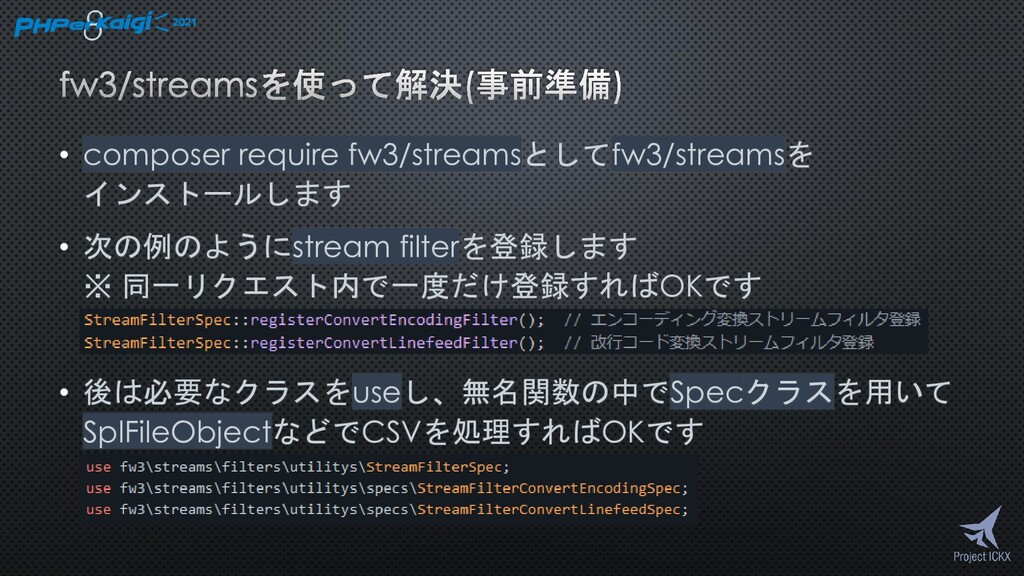 • composer require fw3/streamsとしてfw3/streamsを イ...
