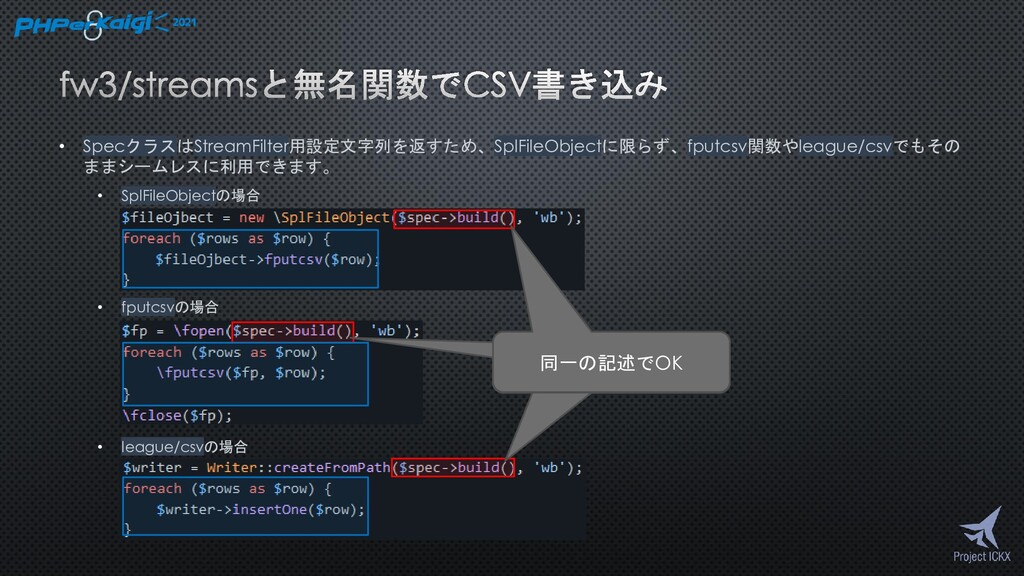 • SpecクラスはStreamFilter用設定文字列を返すため、SplFileObject...
