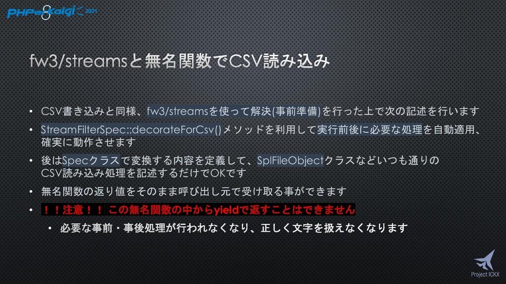 • CSV書き込みと同様、fw3/streamsを使って解決(事前準備)を行った上で次の記述を...