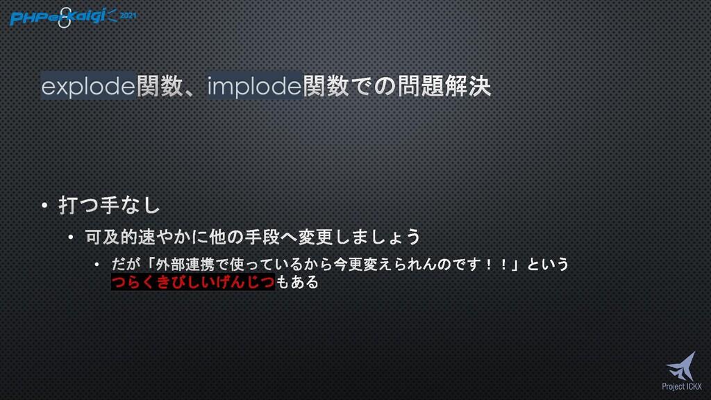 explode implode • • • つらくきびしいげんじつ
