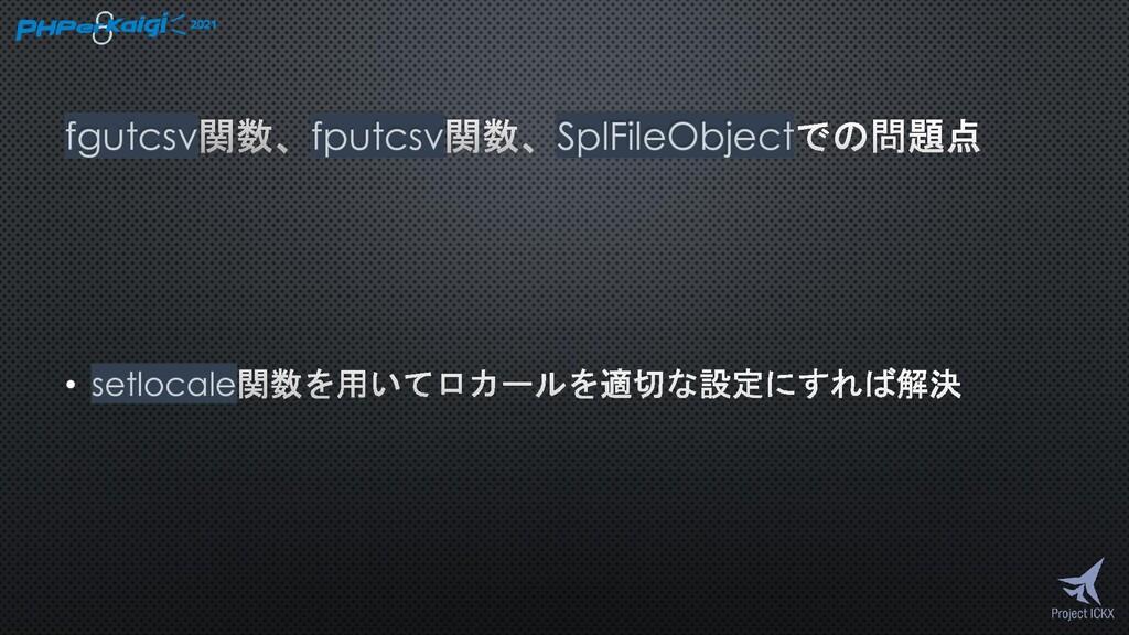 fgutcsv fputcsv SplFileObject • setlocale