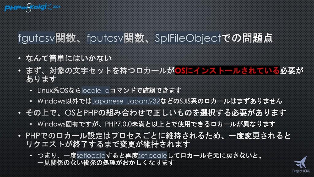 fgutcsv fputcsv SplFileObject • • OSにインストールされてい...