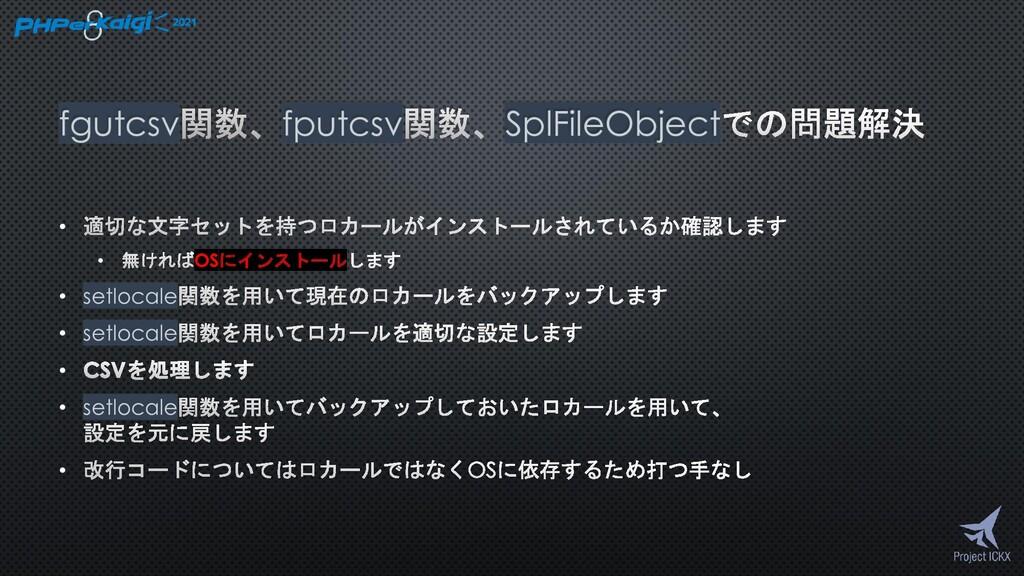 fgutcsv fputcsv SplFileObject • • OSにインストール • s...