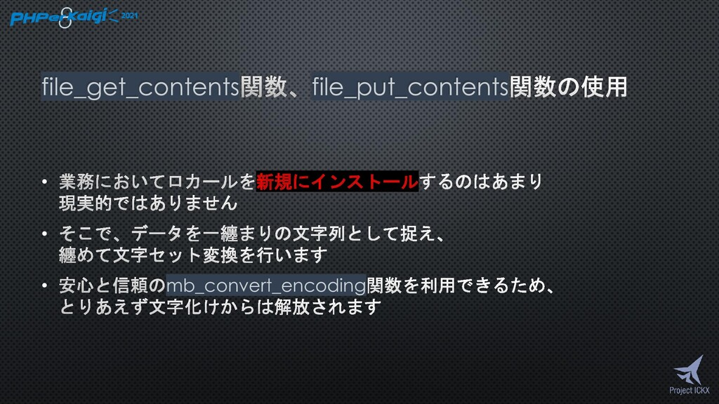 file_get_contents file_put_contents • 新規にインストール...
