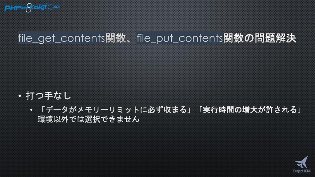 file_get_contents file_put_contents • •