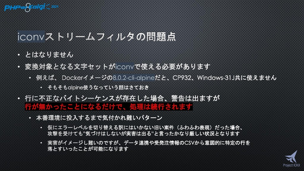 iconv • • iconv • 8.0.2-cli-alpine • • 行が無かったこと...