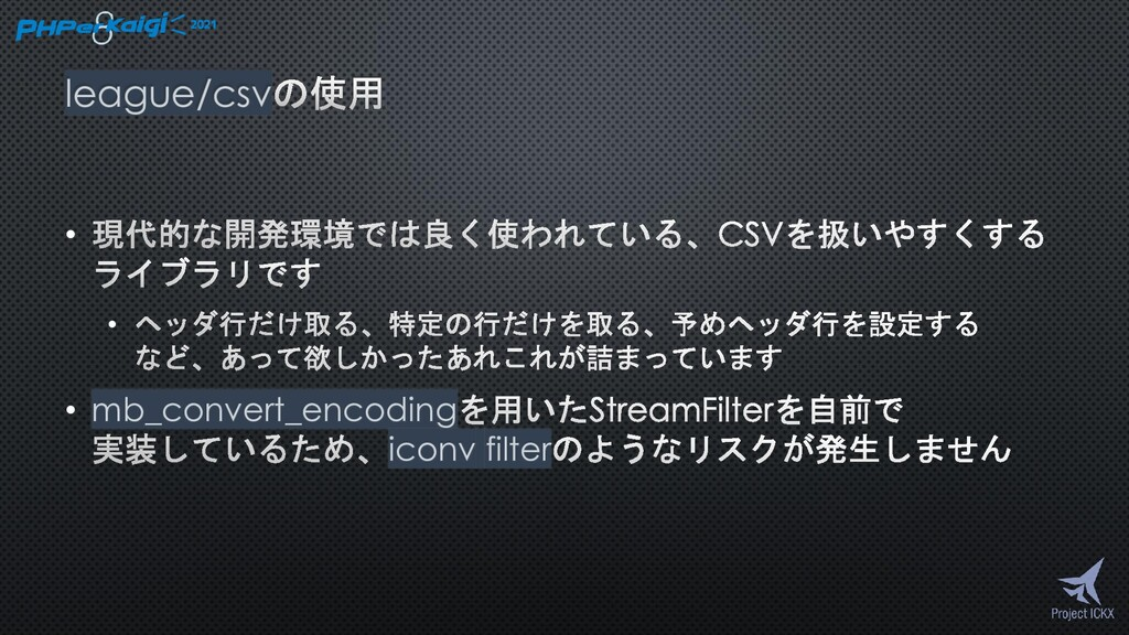 league/csv • • • mb_convert_encoding iconv filt...