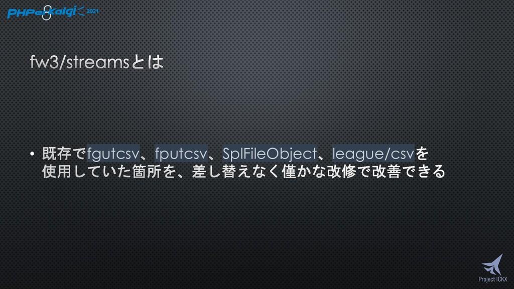 • fgutcsv fputcsv SplFileObject league/csv