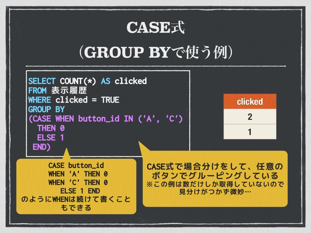 CASEࣜ ʢGROUP BYͰ͏ྫʣ SELECT COUNT(*) AS clicked...