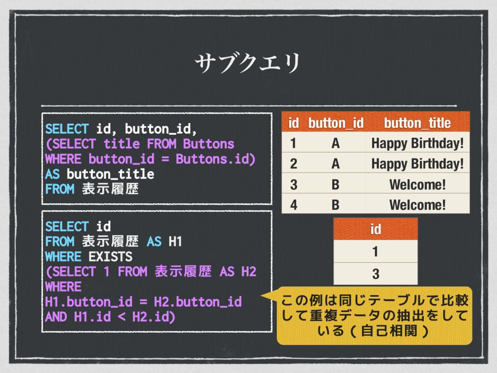 αϒΫΤϦ SELECT id, button_id, (SELECT title FROM ...