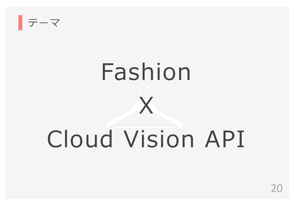 Fashion X Cloud Vision API 20 テーマ