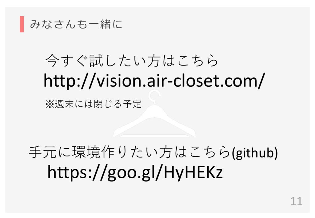 みなさんも⼀一緒に 11 http://vision.air-‐closet.com/ ht...