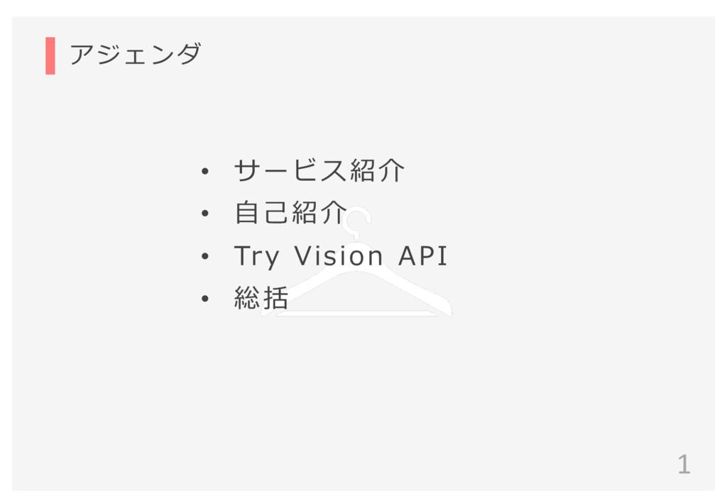 • サービス紹介 • ⾃自⼰己紹介 • Try Vision API • 総括 1 アジェ...