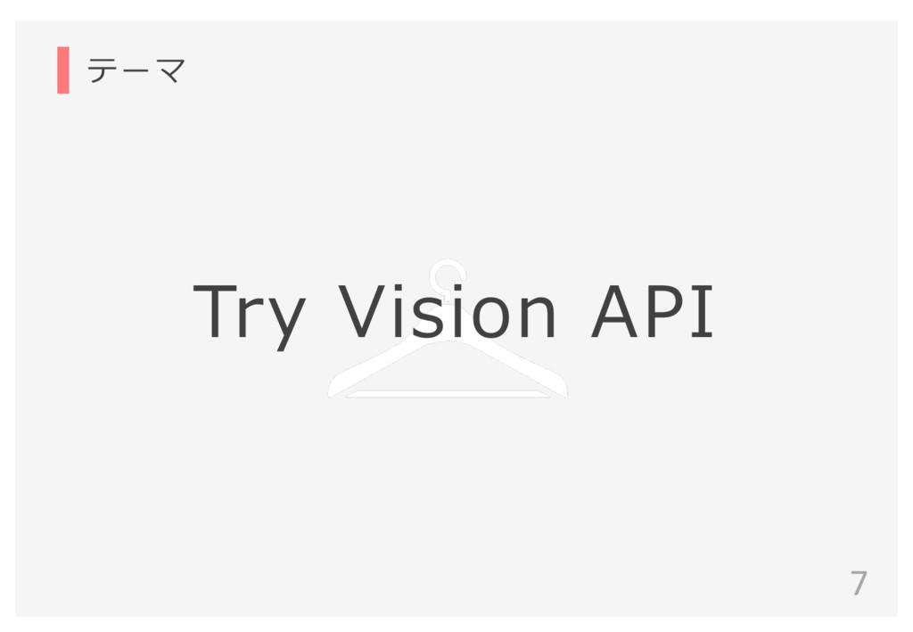 Try Vision API 7 テーマ