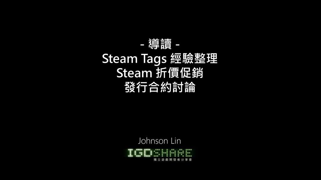 - 導讀 - Steam Tags 經驗整理 Steam 折價促銷 發行合約討論 Johnso...