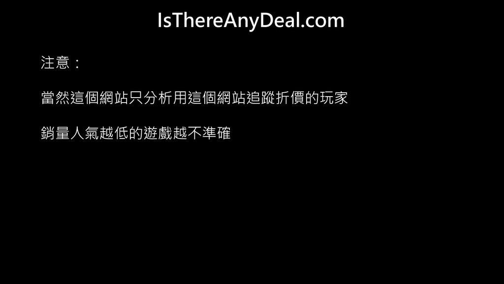 IsThereAnyDeal.com 注意: 當然這個網站只分析用這個網站追蹤折價的玩家 銷量...