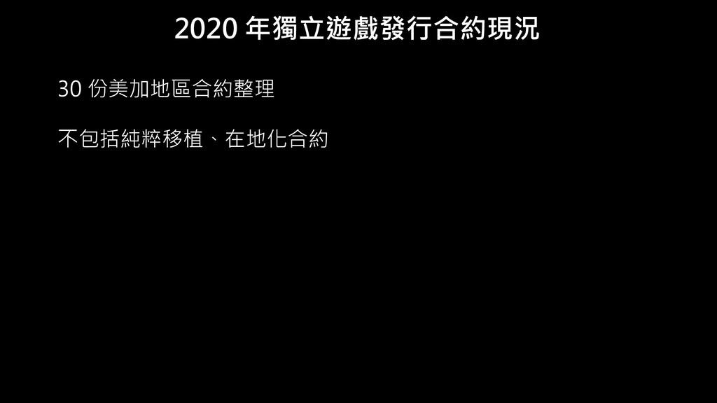 2020 年獨立遊戲發行合約現況 30 份美加地區合約整理 不包括純粹移植、在地化合約
