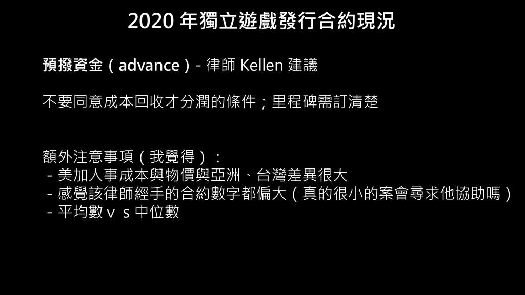 2020 年獨立遊戲發行合約現況 預撥資金(advance)- 律師 Kellen 建議 不要...