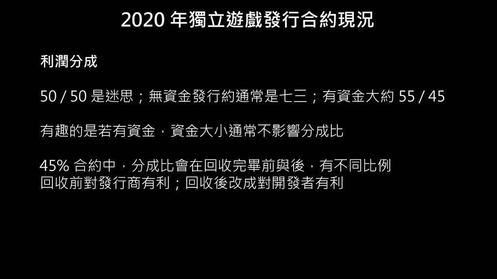 2020 年獨立遊戲發行合約現況 利潤分成 50 / 50 是迷思;無資金發行約通常是七三;有...