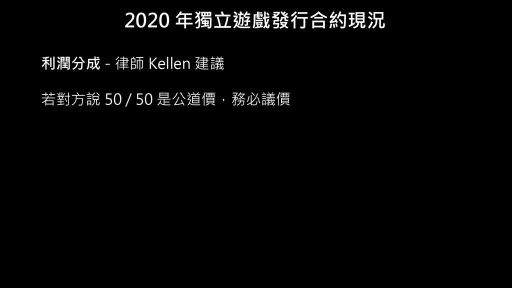 2020 年獨立遊戲發行合約現況 利潤分成 - 律師 Kellen 建議 若對方說 50 / ...