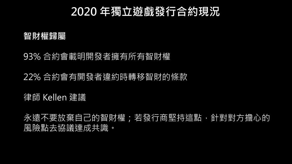 2020 年獨立遊戲發行合約現況 智財權歸屬 93% 合約會載明開發者擁有所有智財權 22% ...