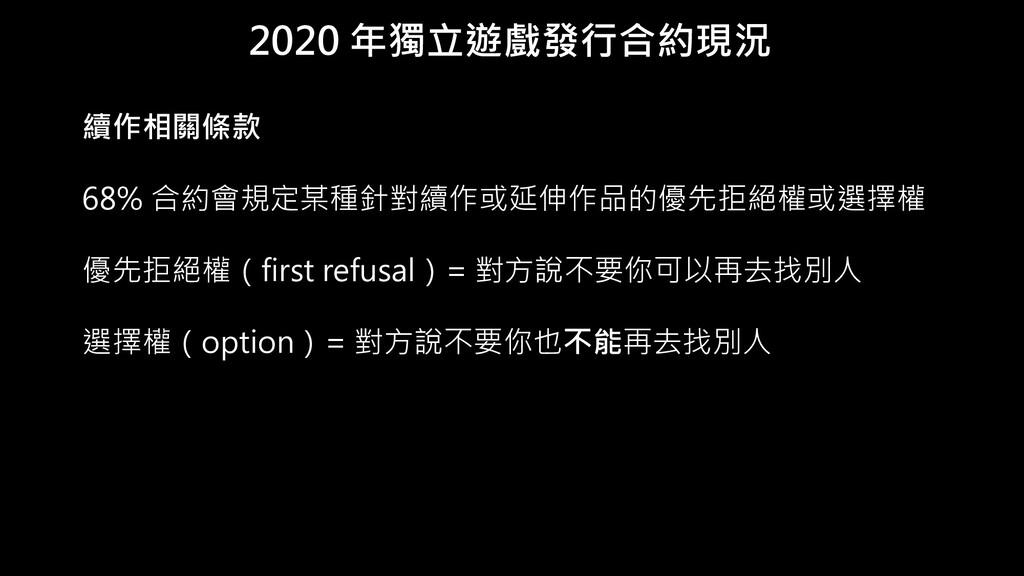 2020 年獨立遊戲發行合約現況 續作相關條款 68% 合約會規定某種針對續作或延伸作品的優先...