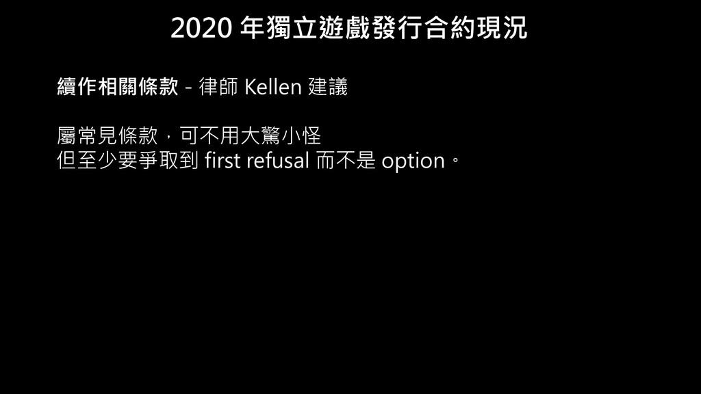 2020 年獨立遊戲發行合約現況 續作相關條款 - 律師 Kellen 建議 屬常見條款,可不...