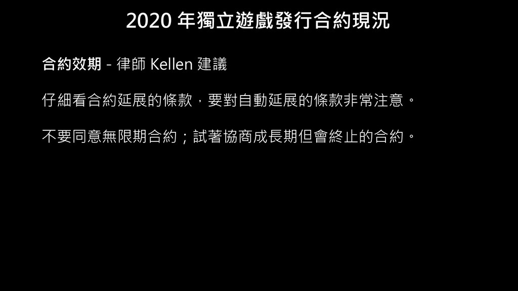 2020 年獨立遊戲發行合約現況 合約效期 - 律師 Kellen 建議 仔細看合約延展的條款...