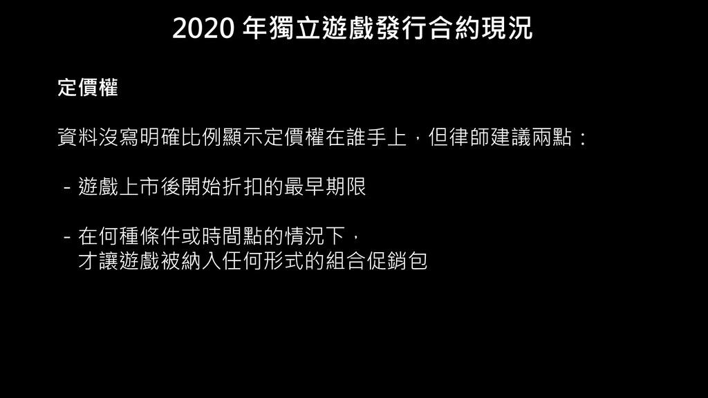 2020 年獨立遊戲發行合約現況 定價權 資料沒寫明確比例顯示定價權在誰手上,但律師建議兩點:...