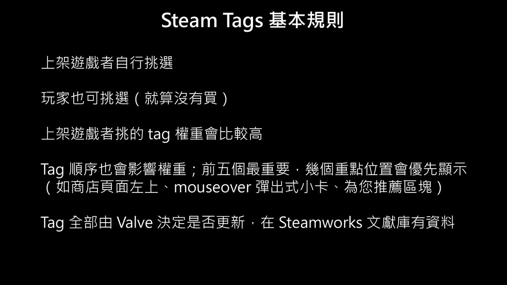Steam Tags 基本規則 上架遊戲者自行挑選 玩家也可挑選(就算沒有買) 上架遊戲者挑的...