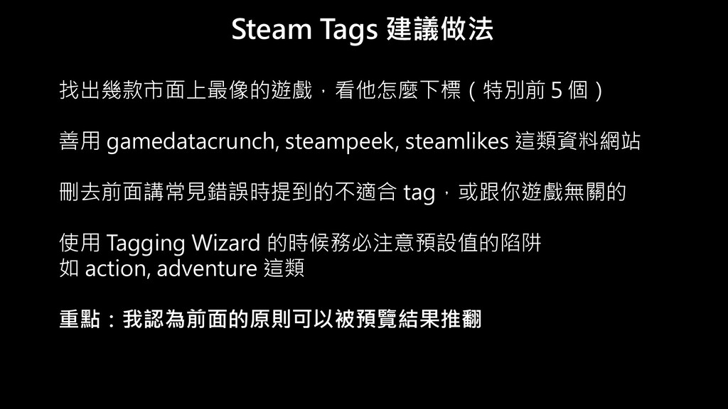 Steam Tags 建議做法 找出幾款市面上最像的遊戲,看他怎麼下標(特別前5個) 善用 g...